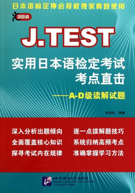 J.TEST实用日本语检定考试考点直击:A-D级读解试题