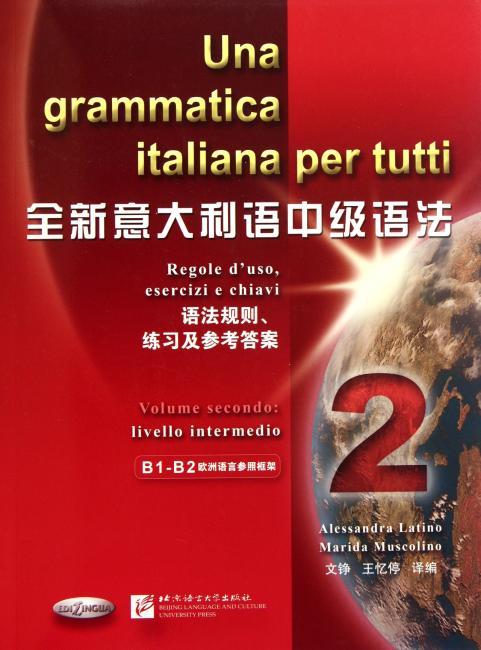 全新意大利语中级语法