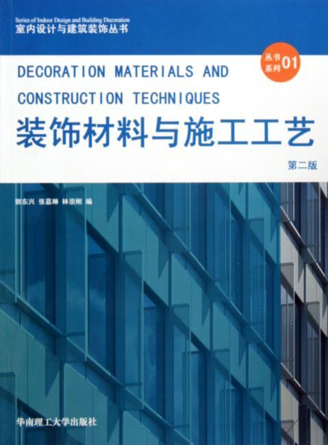 装饰材料与施工工艺(第2版)