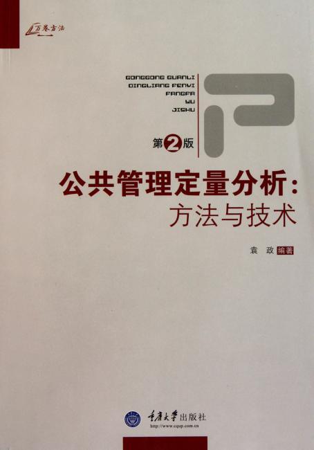 公共管理定量分析:方法与技术(第2版)