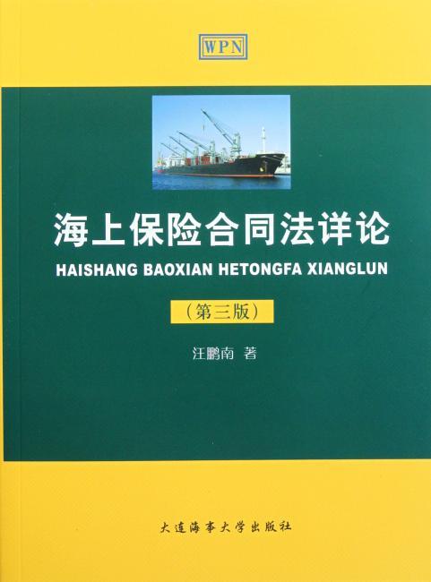 海上保险合同法详论(第3版)