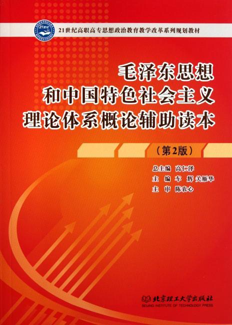 21世纪高职高专思想政治教育教学改革系列规划教材:毛泽东思想和中国特色社会主义理论体系概论辅导读本(第2版)