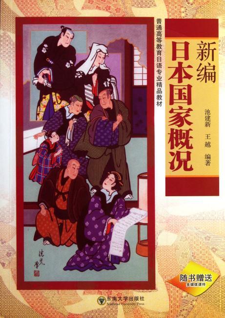 普通高等教育日语专业精品教材:新编日本国家概况(附光盘1张)