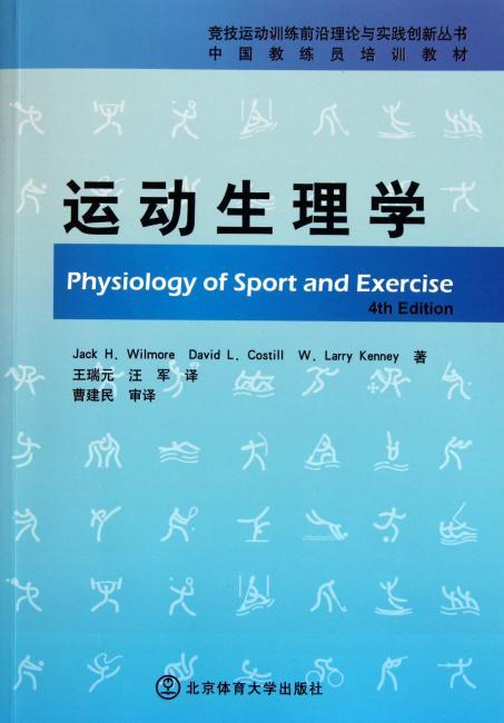 中国教练员培训教材:运动生理学