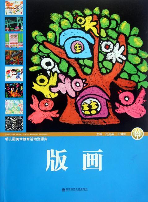 版画-幼儿园美术教育活动资源库