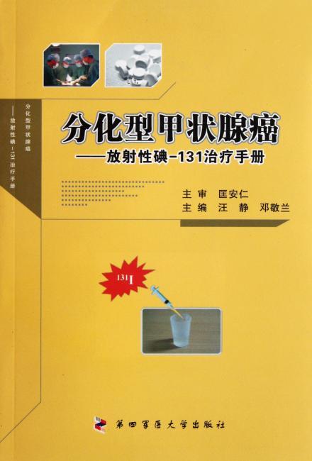 分化型甲状腺癌:放射性碘-131治疗手册