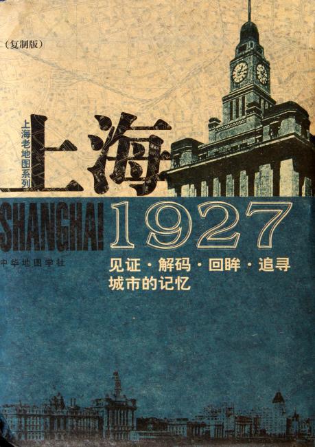 上海老地图系列:上海1927(复制版)
