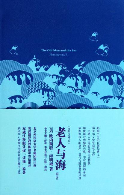 我的心灵藏书馆:老人与海(英文注释版)