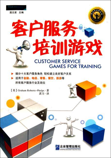 客户服务培训游戏