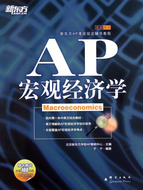 新东方:AP宏观经济学