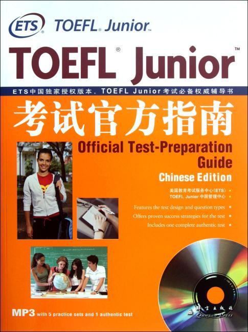 ETS?TOEFL Junior考试官方指南(附MP3光盘)
