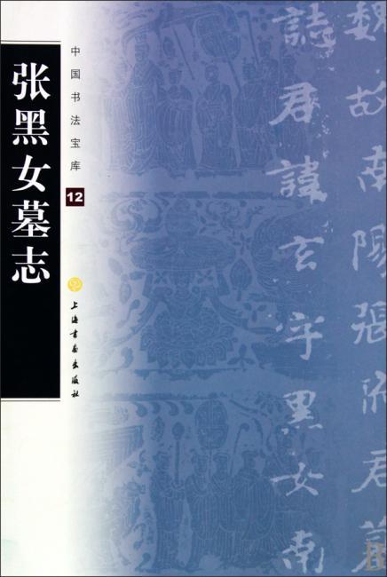 中国书法宝库:张黑女墓志