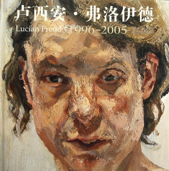卢西安?弗洛伊德(1996-2005)