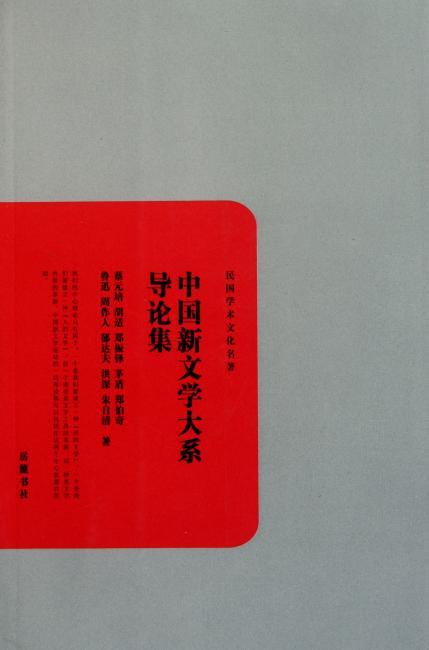 民国学术文化名著:中国新文学大系导论集