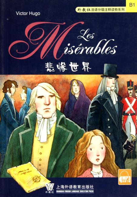 外教社法语分级注释读物?悲惨世界
