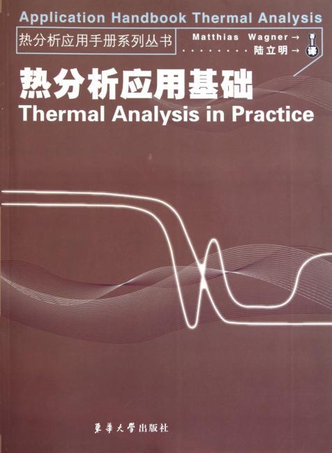 热分析应用基础