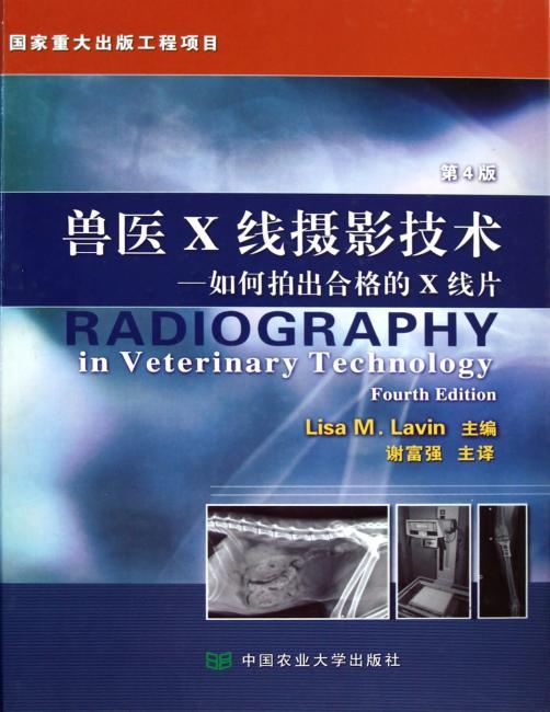 兽医X线摄影技术:如何拍出合格的X线片(第4版)