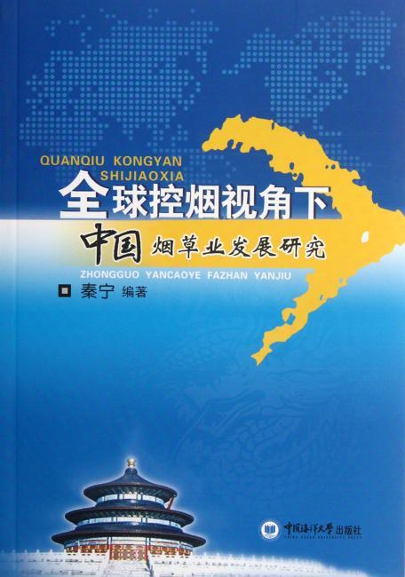 全球控烟视角下中国烟草业发展研究