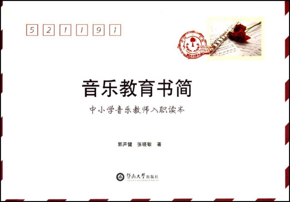 音乐教育书简:中小学音乐教师入职培训读本