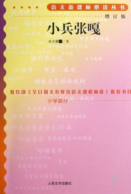 小兵张嘎(增订版)