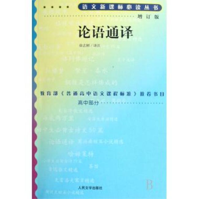 论语通译(增订版)