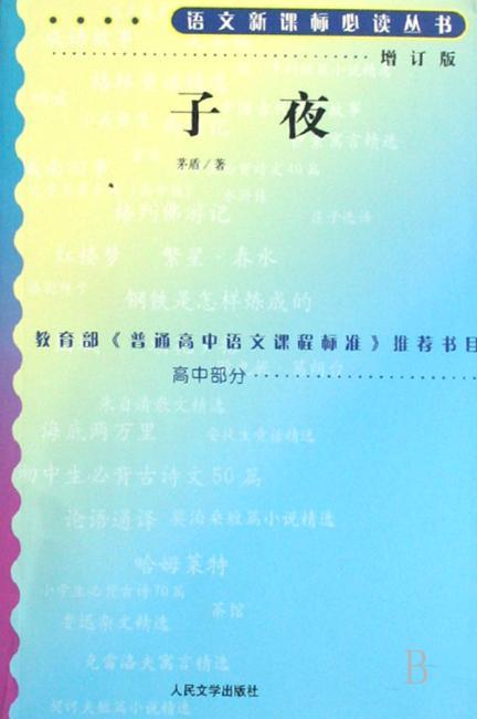 语文新课标必读丛书:子夜(增订版)