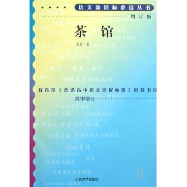语文新课标必读丛书:茶馆(增订版)