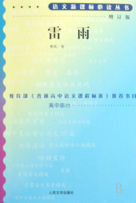 语文新课标必读丛书:雷雨(增订版)