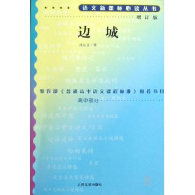 语文新课标必读丛书:边城(增订版)