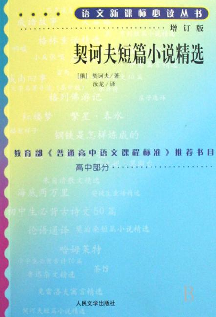 契诃夫短篇小说精选(增订版)
