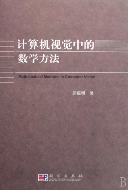 计算机视觉中的数学方法