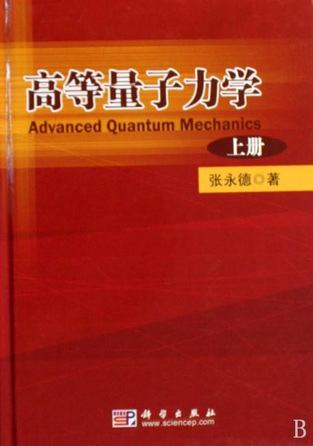 高等量子力学(上下)