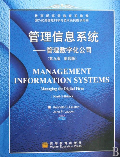 国外优秀信息科学与技术系列教学用书?管理信息系统:管理数字化公司(第9版)(影印版)(附光盘)