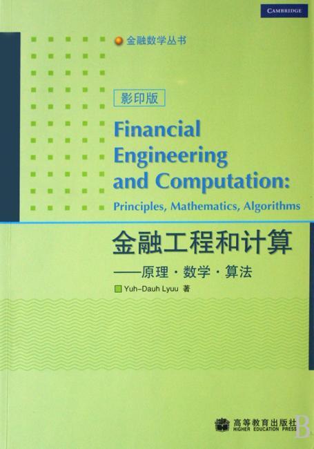 金融工程和计算:原理数学算法(影印版)