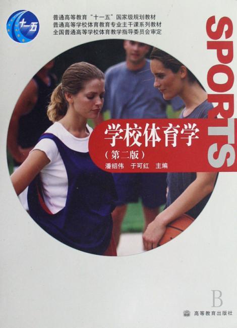 学校体育学