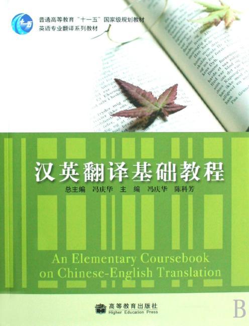 汉英翻译基础教程
