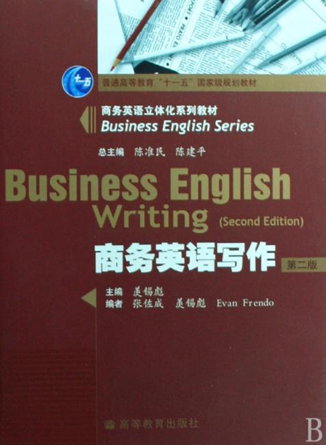商务英语立体化系列教材普通高等教育十一五国家级规划教材?商务英语写作