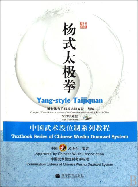 杨式太极拳(附DVD光盘1张)