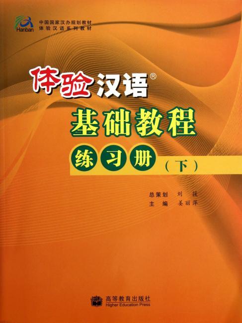 体验汉语基础教程练习册(下)