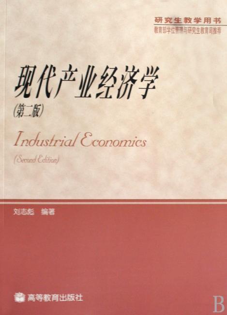 现代产业经济学(第2版)
