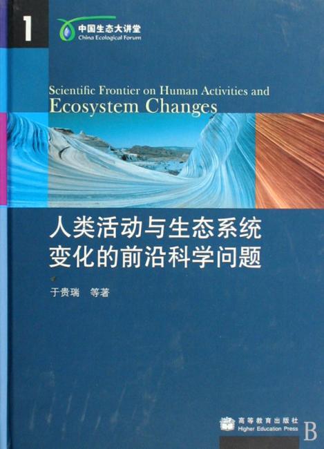 人类活动与生态系统变化的前沿科学问题