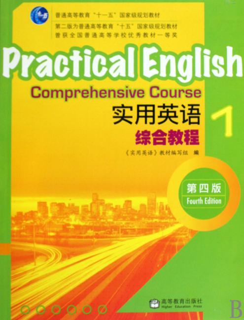 实用英语综合教程1(第4版)》 实用英语
