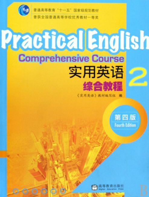 """普通高等教育""""十一五""""国家规划教材?实用英语综合教程2(第4版)(附光盘1张)》 实用英语"""