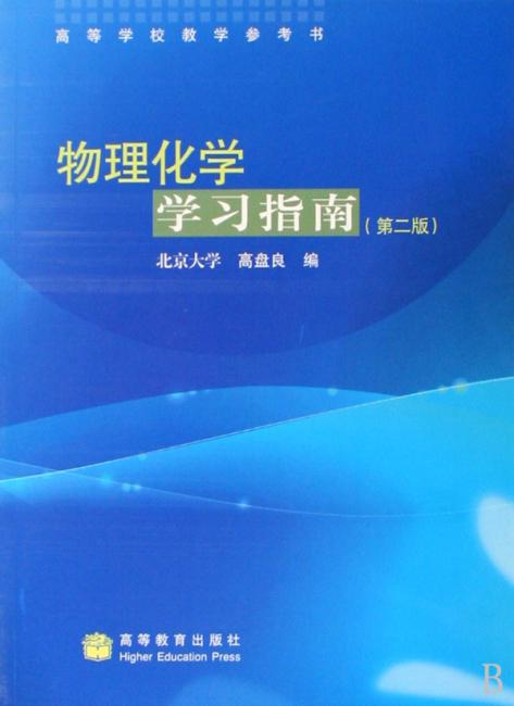 物理化学学习指南(第2版)