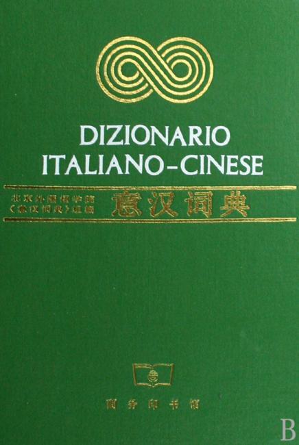 《意汉词典》 北京外国语学院意汉词典