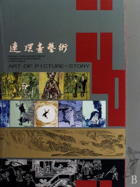 连环画艺术(2008年总第40期)