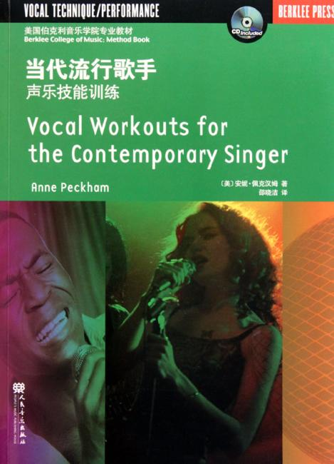 美国伯克利音乐学院专业教材:当代流行歌手声乐技能训练(附盘)