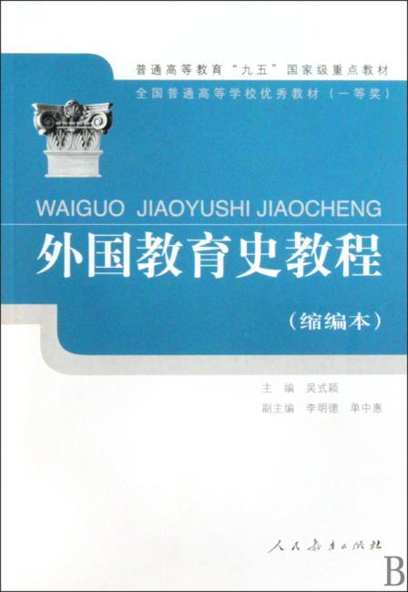 外国教育史教程 (缩编本)
