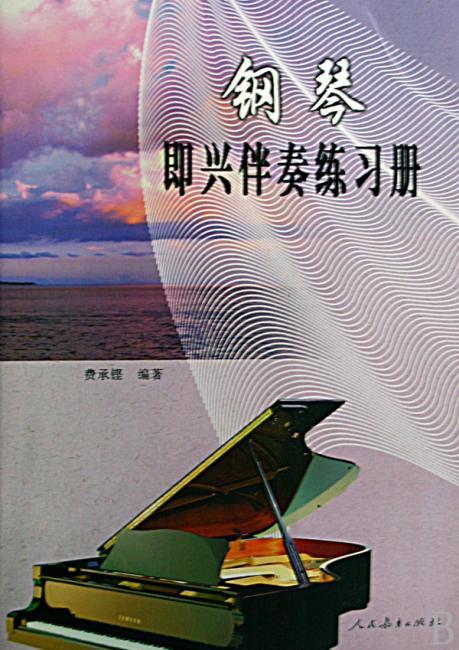 钢琴即兴伴奏练习册
