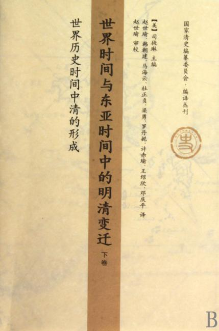 世界时间与东亚时间中的明清变迁(下卷):世界历史时间中清的形成